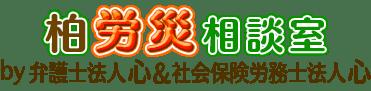 労働災害相談@柏駅